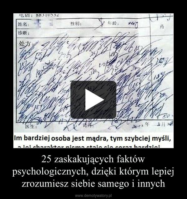 25 zaskakujących faktów psychologicznych, dzięki którym lepiej zrozumiesz siebie samego i innych –